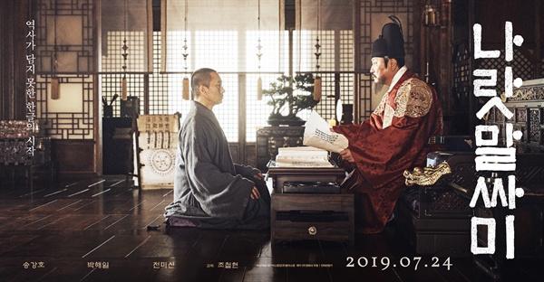 영화 <나랏말싸미> 포스터
