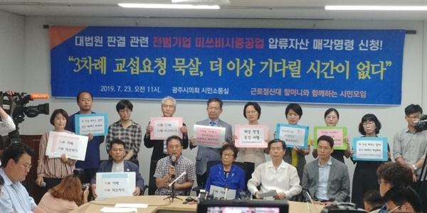 23일 '근로정신대 할머니와 함께하는 시민모임'은 광주광역시의회 시민소통실에서 기자회견을 열고 법원에 일본 전범기업 미쓰비스 중공업의 한국내 자산 매각 명령을 신청했다고 밝혔다.