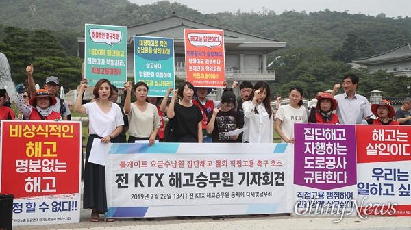김승하 전 KTX 승무노조지부장과 해고 승무원들이 22일 오후 서울 종로구 청와대 분수대 광장에서 톨게이트 해고 노동자들과 함께 기자회견을 열어  긴급 기자회견을 열어 톨게이트 요금 수납원 집단해고 철회를 요구하고 있다.