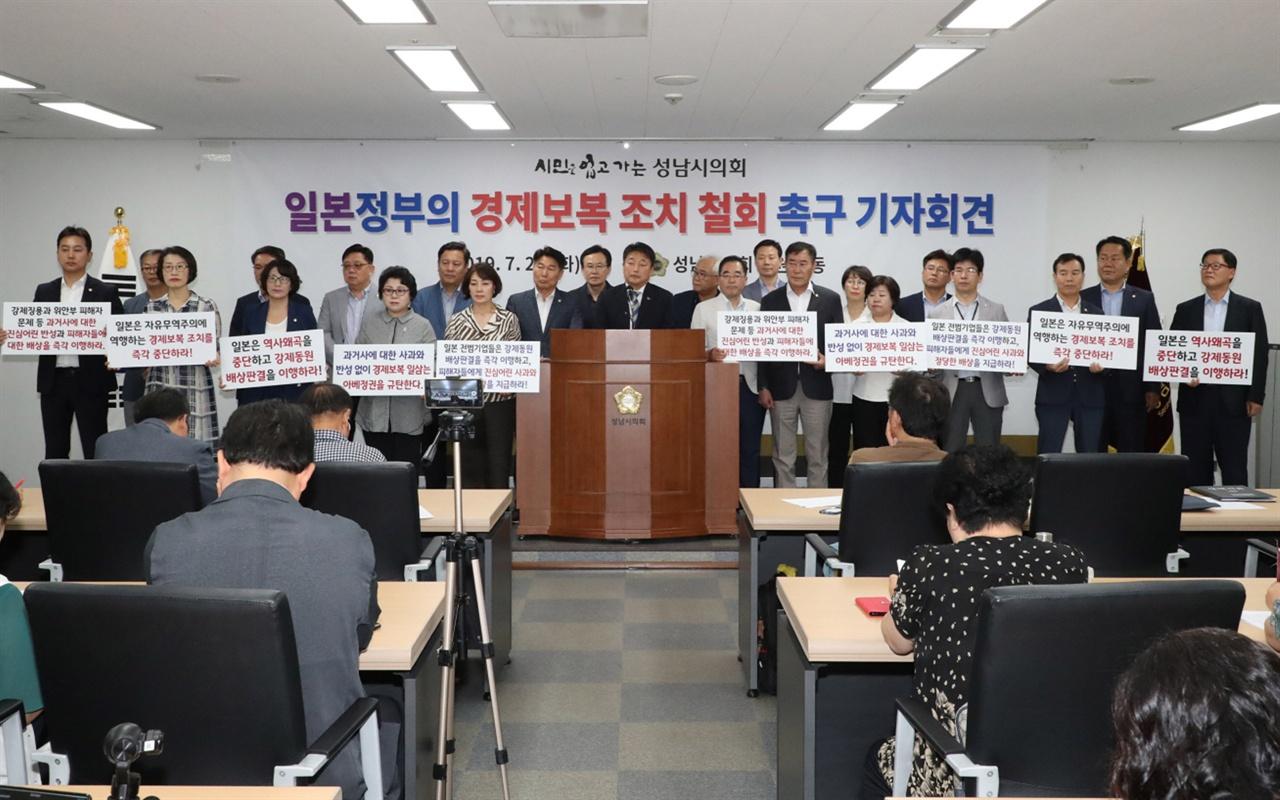 23일 성남시의회, 일본정부의경제보복조치철회촉구기자회견 모습