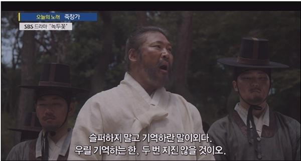 SBS <주영진의 뉴스브리핑> (2019.07.15) 말미에 나온 드라마 <녹두꽃>의 한 장면