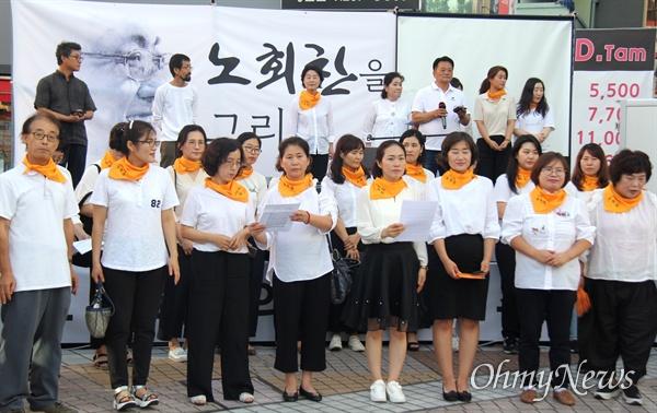 정의당 경남도당은 7월 23일 저녁 창원 한서병원 앞 광장에서 '고 노회찬 의원 1주기 추모문화제'를 열었다.