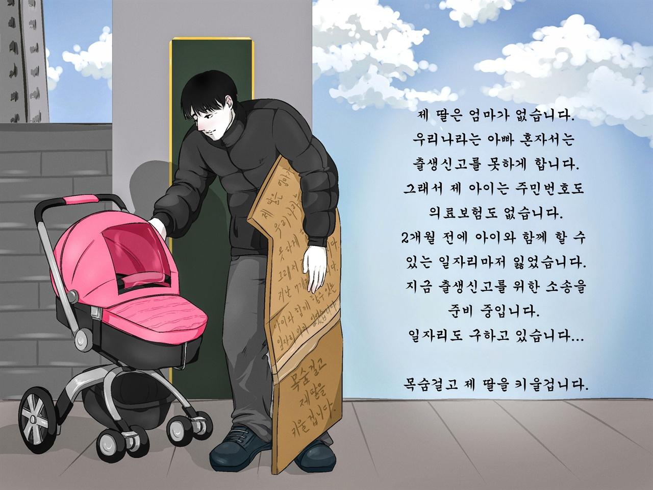 2014년 김지환씨는 딸과 함께 거리에 있었다 미혼부였던 김지환씨는 출생신고를 할 수 없었다. 그 때문에 어린이집도 갈 수 없고 의료보험 혜택도 받지 못했다. 아기를 데리고 일할 수 있는 곳이 없어 지환씨는 위기를 겪었다.