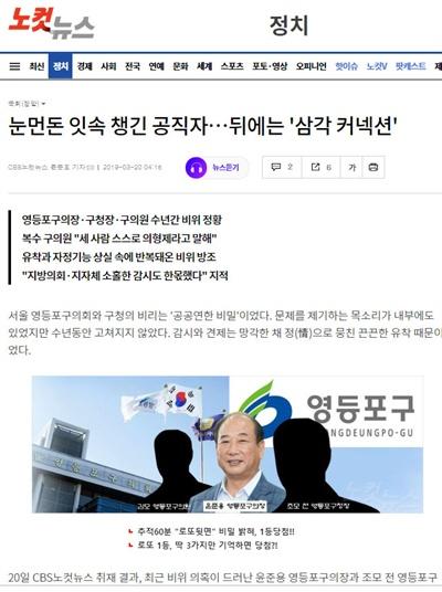 지난 3월 20일 CBS 노컷뉴스가 보도한 영등포구 비위 의혹 기사.
