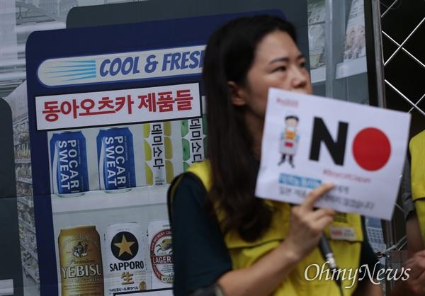 민주노총 서비스연맹 마트산업노동조합 소속 마트노동자들이 24일 오전 서울역 롯데마트 앞에서 기자회견을 열고 일본 아베정부의 경제보복을 규탄하며 일본제품 안내 거부 선언을 하고 있다.