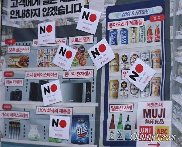 '일본제품 안내하지 않겠습니다' 민주노총 서비스연맹 마트산업노동조합 소속 마트노동자들이 24일 오전 서울역 롯데마트 앞에서 기자회견을 열고 일본 아베정부의 경제보복을 규탄하며 일본제품 안내 거부 선언을 하고 있다.