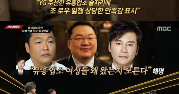 김수아 강의교수가 예시로 든 MBC 시사교양 프로그램 스트레이트의 버닝썬 보도.