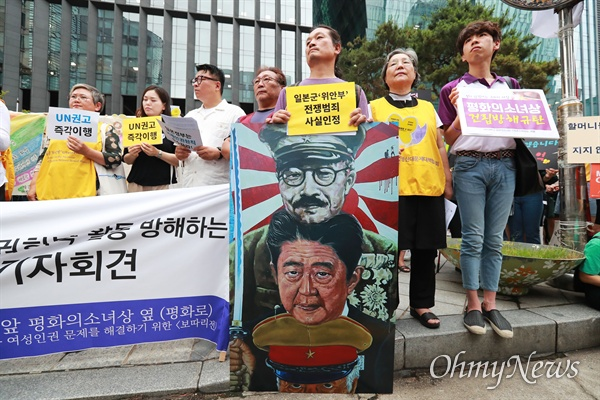 일본군 '위안부' 피해자들의 인권회복 활동 방해하는 일본정부 규탄 기자회견이 24일 오전 서울 종로구 일본대사관앞에서 열렸다.