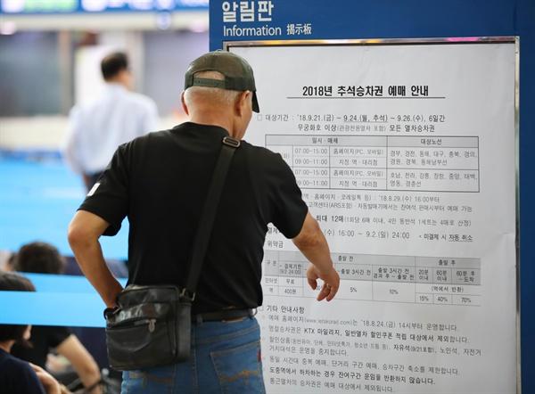 지난해 추석 열차승차권 에매일이었던 2018년 8월 28일, 서울역에서 고향으로 가는 승차권을 구입하려는 시민이 승차권 예매 안내문을 살펴보고 있다.