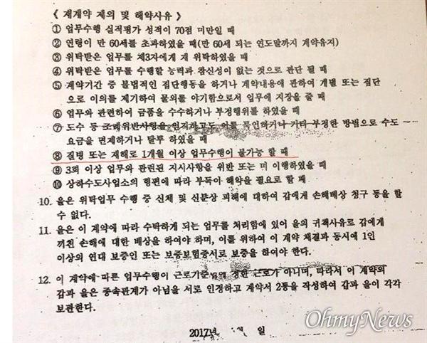 진주시 수도검침원의 계약서 일부.