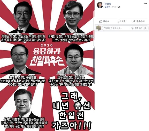 민경욱 한국당 의원이 24일 페이스북에 글과 함께 올린 사진.