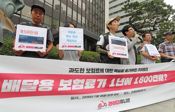 배달 노동자 노조인 라이더유니온 관계자들이 15일 서울시 종로구 손해보험협회 앞에서 배달용 오토바이 보험료 현실화 촉구 기자회견을 하고 있다.