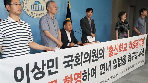 더불어민주당 이상민 의원(왼쪽 세번째)이 23일 오전 국회 정론관에서 '출신학교 차별금지법' 발의 기자회견을 하고 있다.