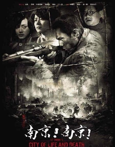 난징 학살을 다룬 영화 <난징 난징>의 포스터