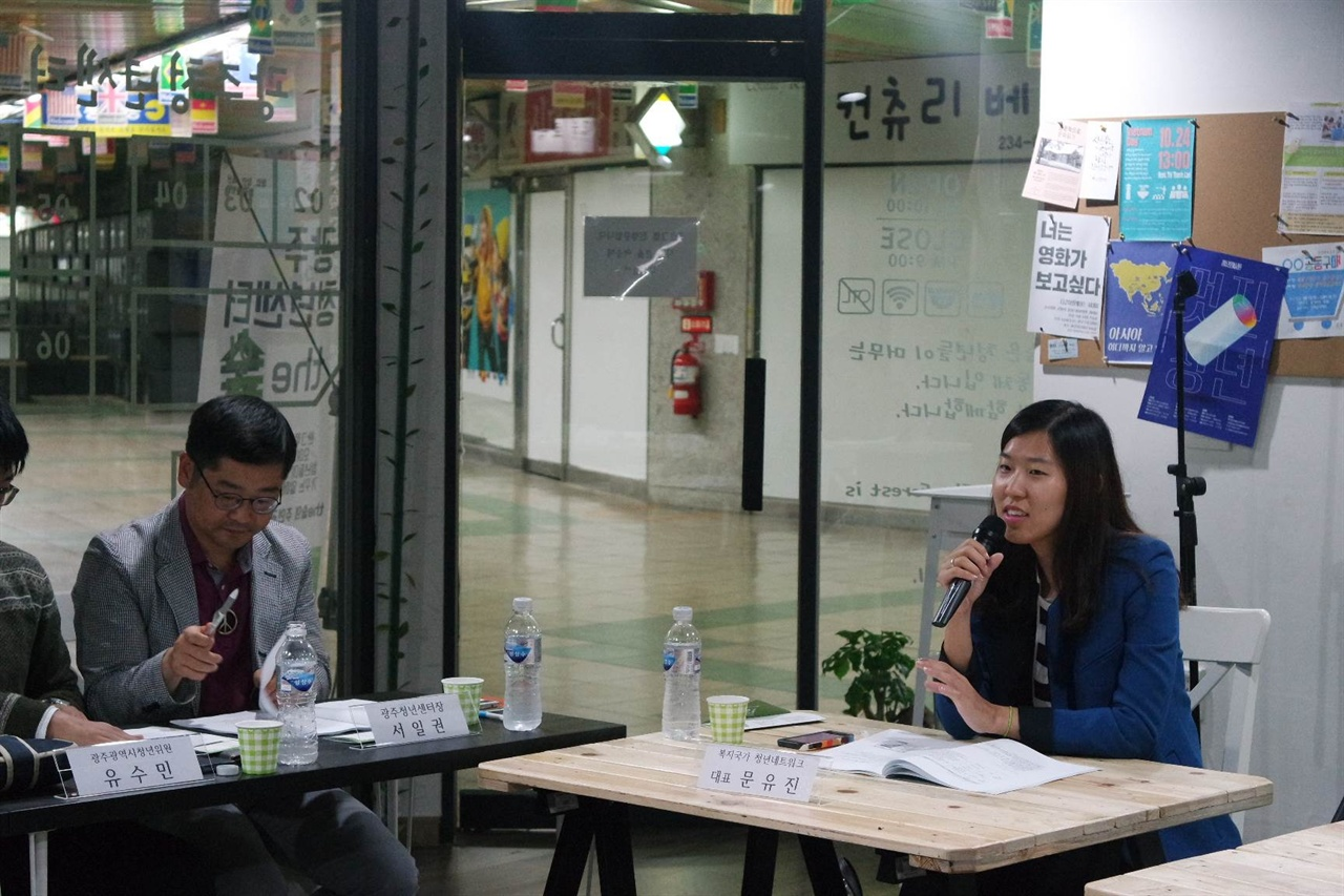 '청?책策 아고라'에서 발제 중인 문유진 복지국가청년네트워크 대표