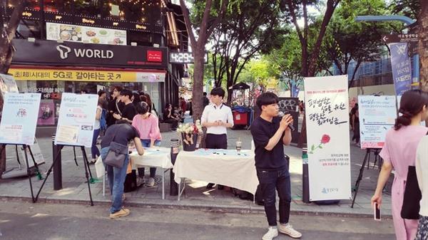 거리 캠페인을 진행 중인 청년유니온의 모습