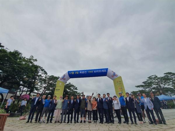 25일 오후 김해 수로왕릉에서 열린 '가야잇기 자전거 대회' 출정식
