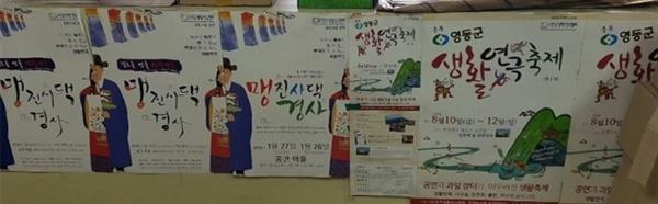 생활연극협회에서 주최한 각종 공연 홍보물. .