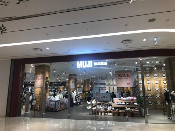 쇼핑몰의 무인양품 매장