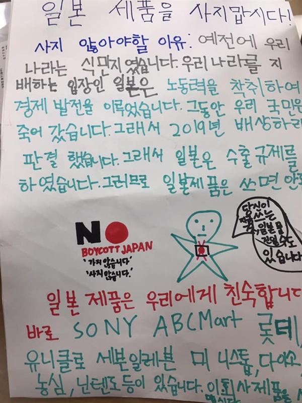 서울 A초 5학년 학생들이 만들어 붙였다가 철거된 포스터2.