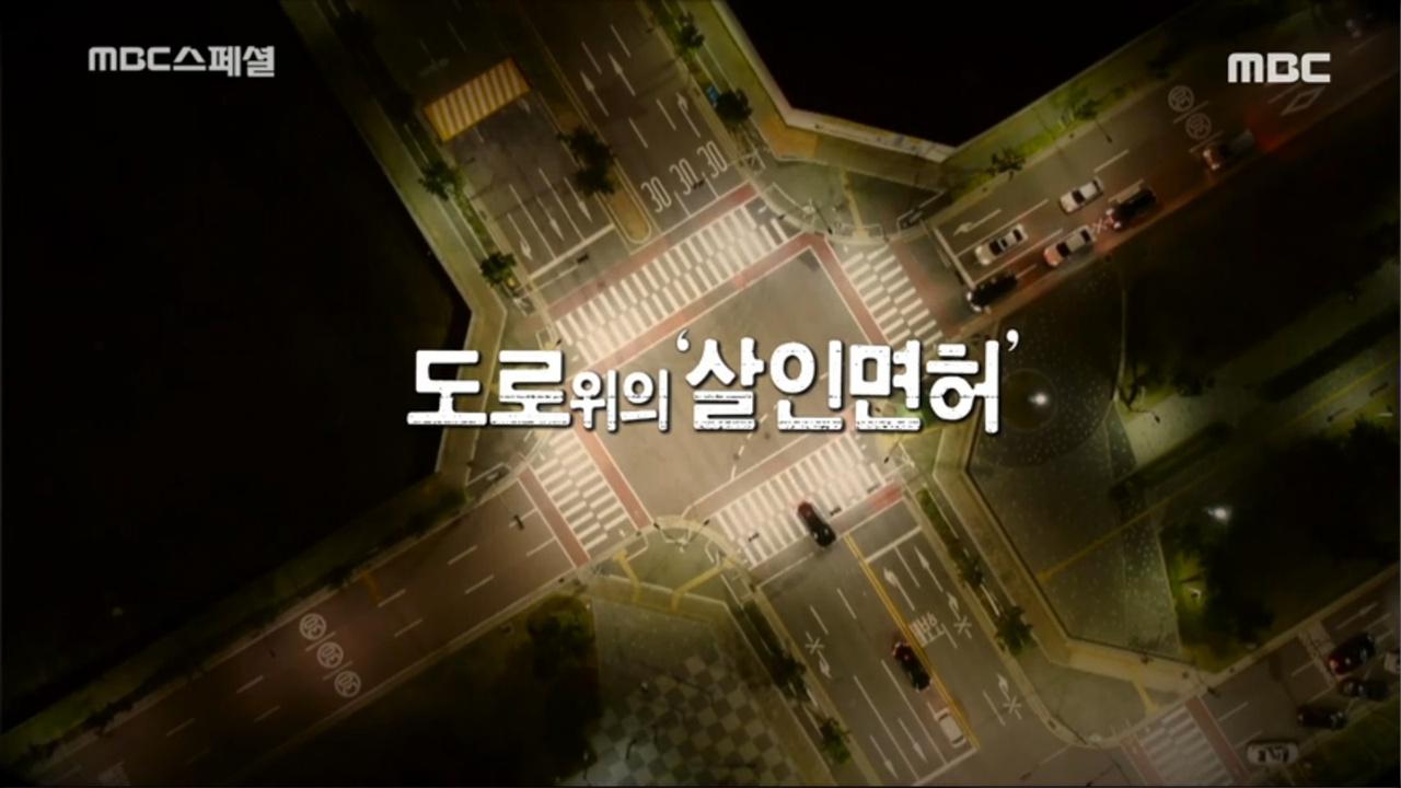 <MBC 스페셜>의 한 장면
