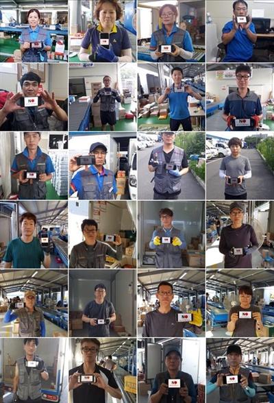 유니클로 배송 거부 인증하는 택배노동자들