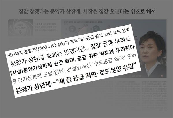 김현미 국토교통부 장관이 민간 주택에 대한 분양가 상한제 도입을 시사하자 보수언론들이 일제히 부정적인 기사를 쏟아내고 있다.