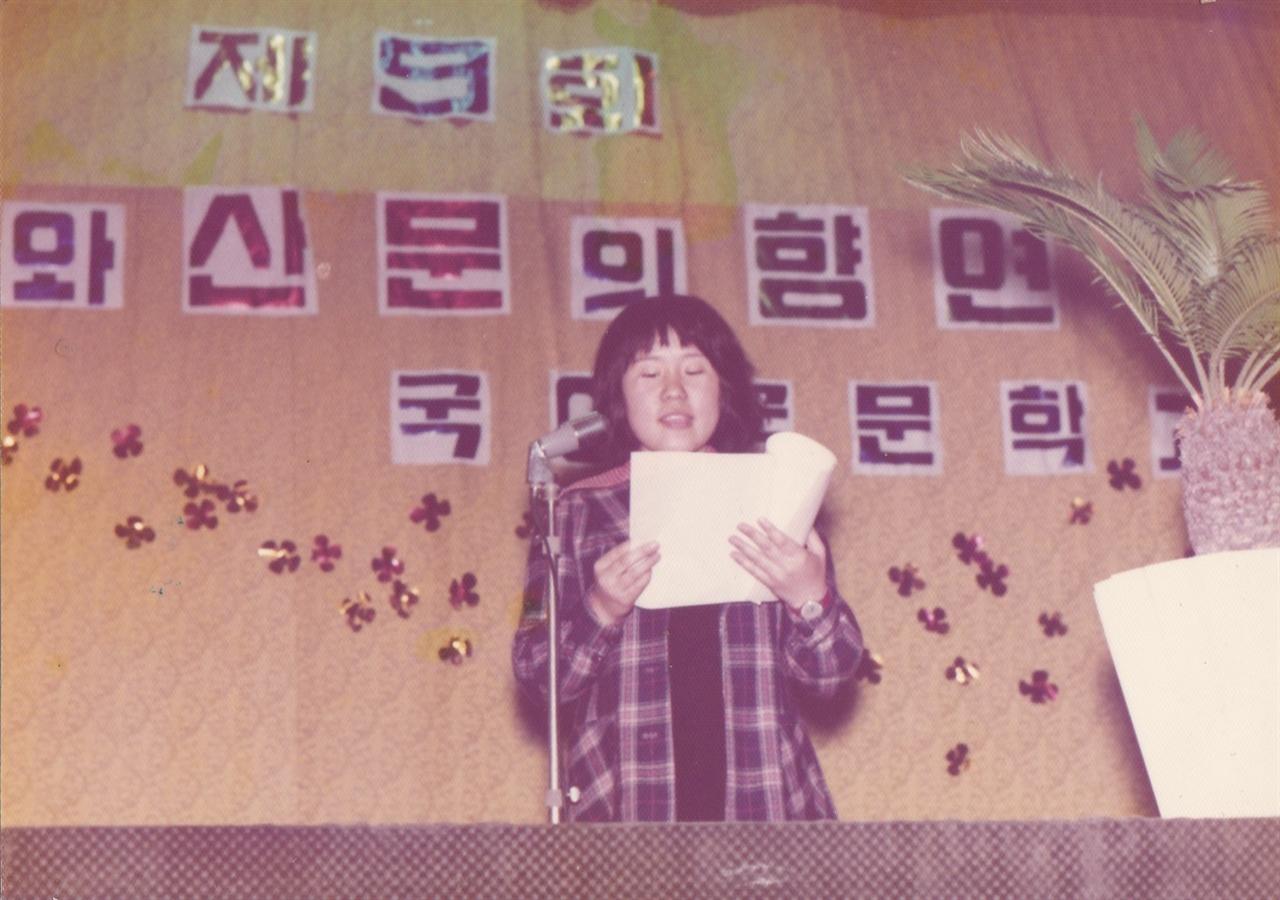 1975년 대학시절 국문과 발표회를 하고 있다. 사진 제공_ 장혜옥