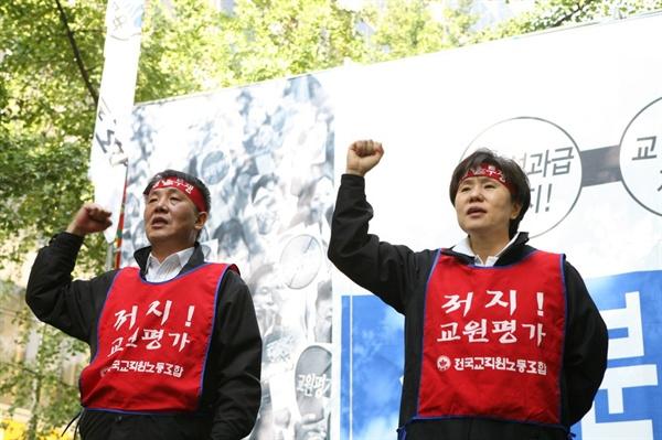 2006년 교원평가반대 전교조위원장시절.  사진 제공_ 장혜옥
