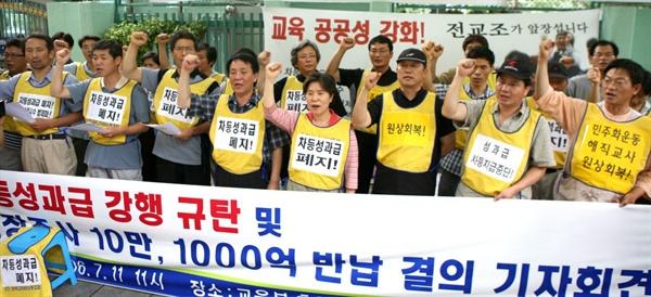 2006년 성과급반대투쟁. 사진 제공_ 장혜옥