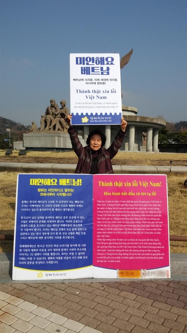 2018년 1월, 한베평화재단 활동 청와대 앞 1인시위. 사진 제공_ 장혜옥