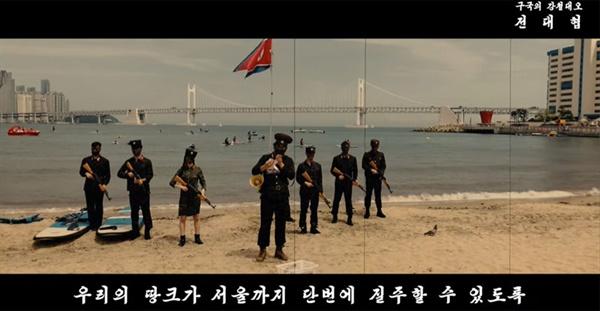 우파 성향의 대학생단체 '전대협'(가짜 전대협)이 26일 유튜브에 올린 영상. 지난 25일 부산 광안리 해수욕장에서 벌인 '북한군 침투' 퍼포먼스 내용이 들어가 있다.