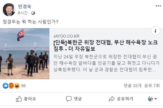 26일 '자유일보'의 기사를 자신의 페이스북에 게재한 민경욱 자유한국당 의원.