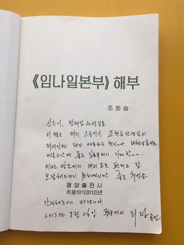 2013년 8월 26일 신은미씨 부부가 평양을 떠날 때 안내원이었던 리정씨가 조희승의 <임나일본부 해부>를 선물했는데, 책 앞부분에 손글씨로 인사말을 적었다.