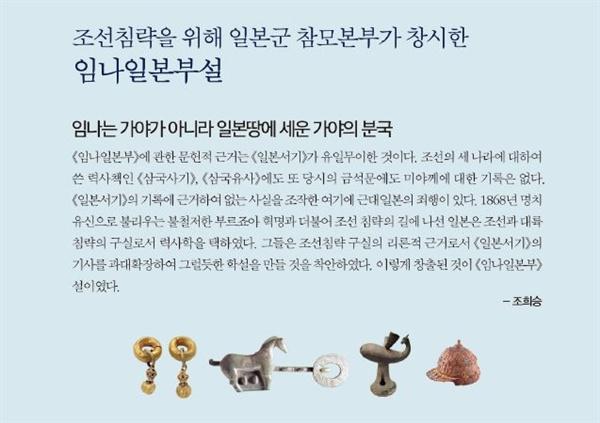 북학역사학자 김석형의 분국설을 이어받은 조희승은 임나는 가야가 아니라 일본땅에 세운 가야의 분국이라고 주장한다.