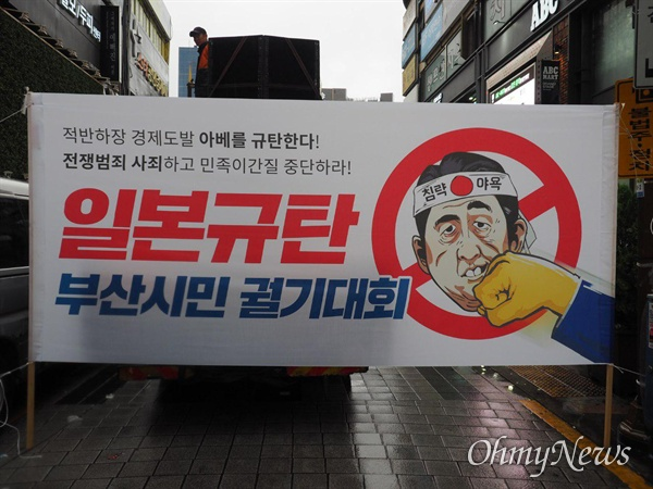 적폐청산사회대개혁 부산운동본부는 7월 27일 오후 서면 태화쥬디스 주변에서 일본 규탄 집회를 열고 일본총영사관 앞까지 거리행진했다.