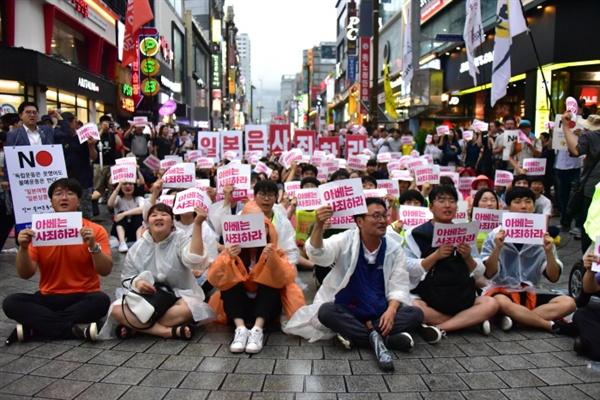 일본규탄 부산시민 궐기대회