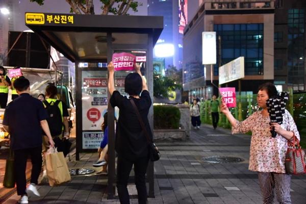 '아베는 사죄하라, 경제침탈 규탄한다'라고 적힌 손팻말을 들고 환호애 주는 부산 시민들