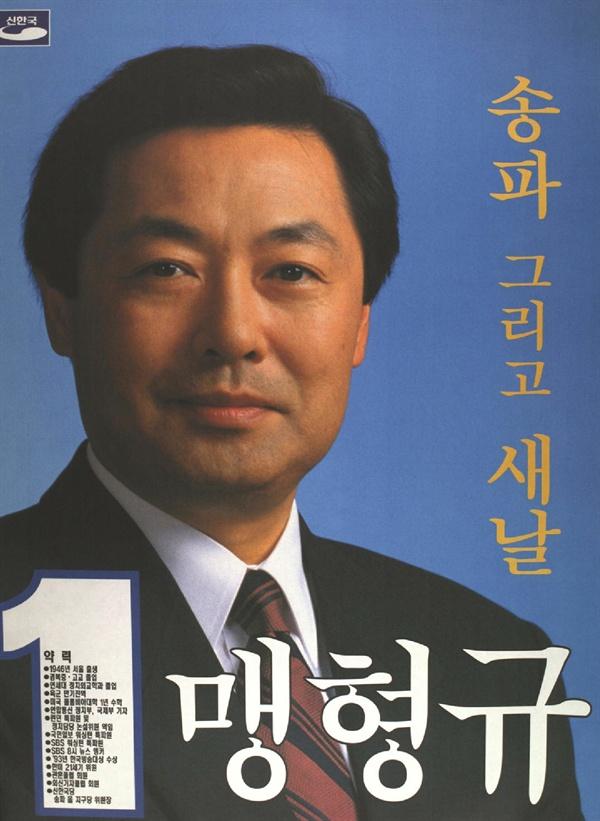 2000년 16대 총선 송파갑 맹형규 후보 선거벽보