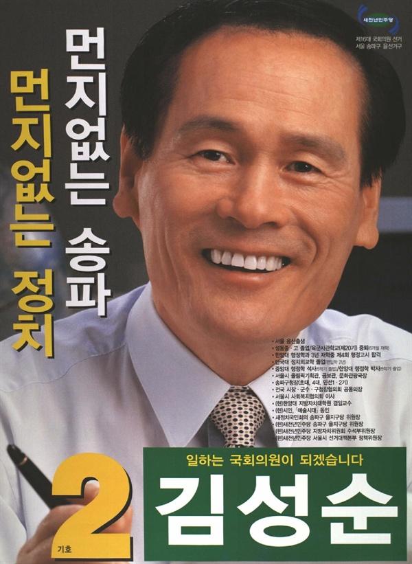 2000년 16대 총선 송파을 새천년민주당 김성순 후보 선거벽보