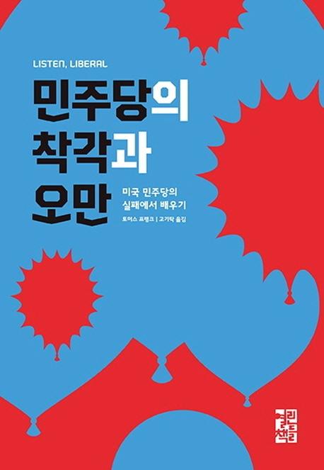 <민주당의 착각과 오만>, 프랭크 토머스, 열린책들