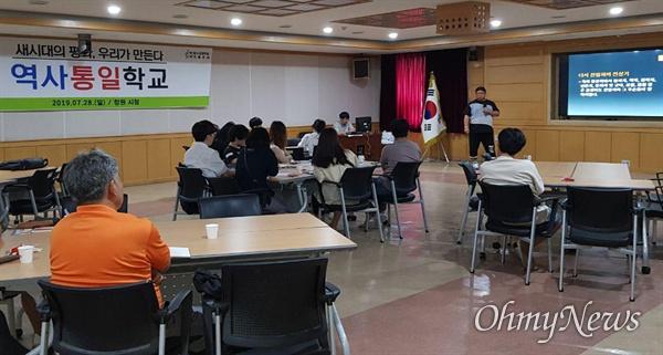박한승 양산겨레하나 대표가 7월 28일 오후 창원시청 제3회의실에서 청소년들을 대상으로 강의했다.