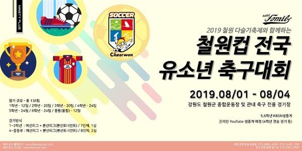 전국 120개 유소년 팀이 참가하는 철원컵 전국 유소년 축구대회가 오는 8월 1일부터 4일까지 나흘간 열린다.