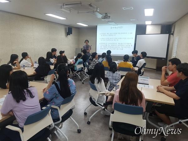 고양시는 7월 27일 일산서구 청소년수련관에서 100명 가량의 청소년이 참석한 가운데 '고양시 주민참여예산 청소년 예산학교'를 개최했다.