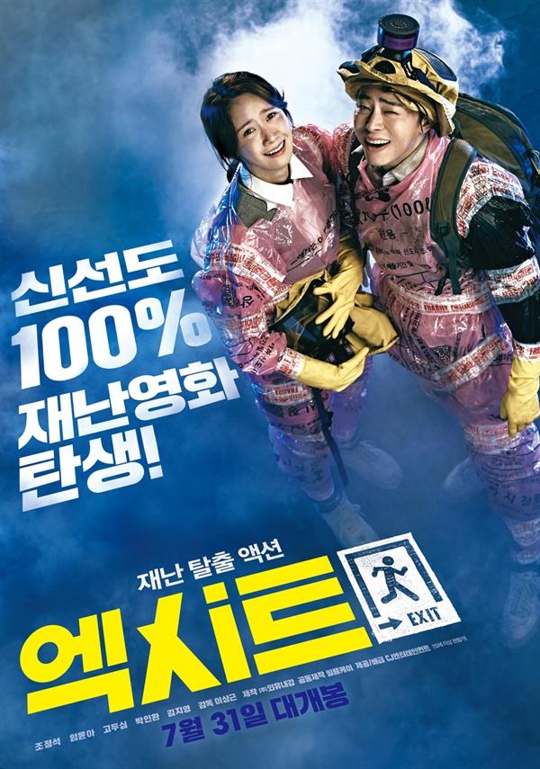 영화 <엑시트> 포스터