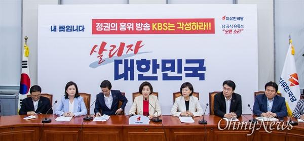 나경원 자유한국당 원내대표가 29일 오전 국회에서 열린 최고위원회의에서 발언을 하고 있다.