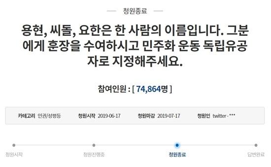 6월 17일 청와대 홈페이지에 김용현 씨를 독립유공자로 지정해달라는 국민청원 글이 게시됐다.