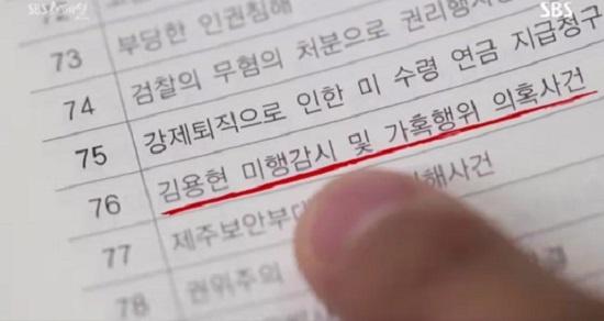 진실화해위원회 종합보고서 인권침해 사건 편에는 '김용현 미행 감시 및 가혹행위 의혹사건'이 2008년 '각하'로 결정된 사실이 적시돼 있다.