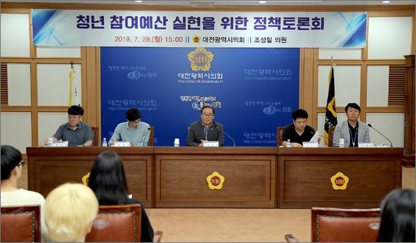 29일 대전광역시의회 대회의실에서 개최된 '청년 참여예산 실현을 위한 정책토론회' 장면.