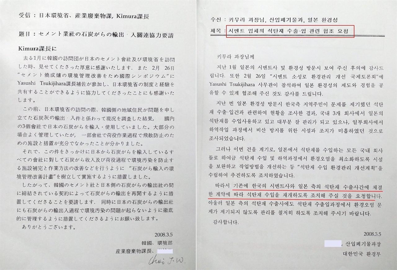 일본 쓰레기 수출을 다시 재개해달라는 편지를 대한민국 환경부 과장이 일본 환경성에 보냈다.